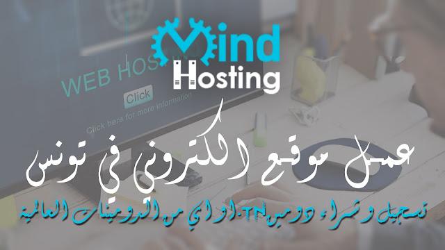 عمل موقع الكتروني في تونس