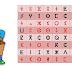 دروس تعلم اللغة الامازيغية , ⵍⵎⴻⴷ ⵜⵓⵜⵍⴰⵢⵜ ⵜⴰⵎⴰⵣⵉⵖⵜ