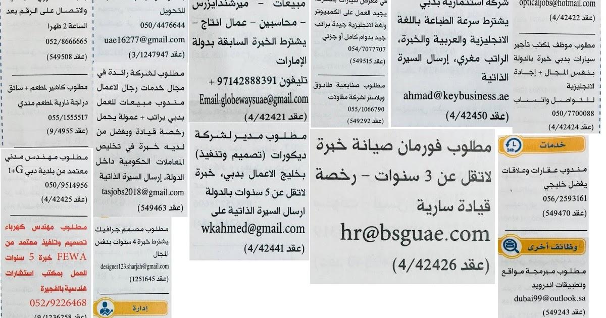 وظائف خالية فى الامارات بتاريخ اليوم فى جريدة الخليج مارس 2019