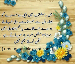 Urdu Lovely Quotes 31