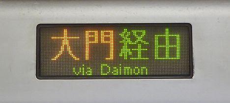 都営地下鉄大江戸線 大門経由1 12-000形3・4次車