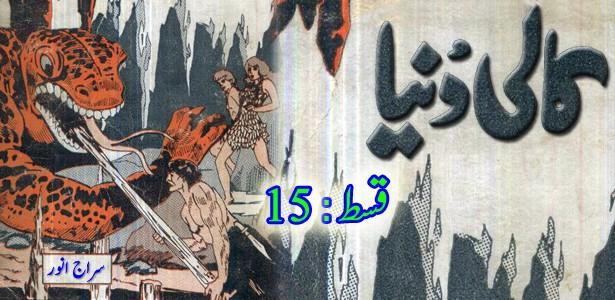 kali-dunya-siraj-anwar-ep15