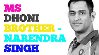 ms dhoni brother