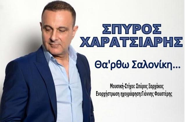 """Σπύρος Χαρατσιάρης """"Θα 'ρθω Σαλονίκη"""" Νέα μουσική κυκλοφορία (ΒΙΝΤΕΟ)"""