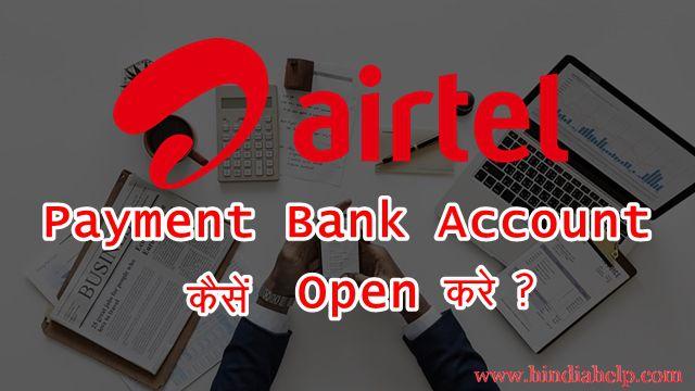 Airtel Payment Bank, Airtel  की वह Service  है जिस पर कोई भी User अपना Account Open कर उसमे Cash जमा कर सकता है