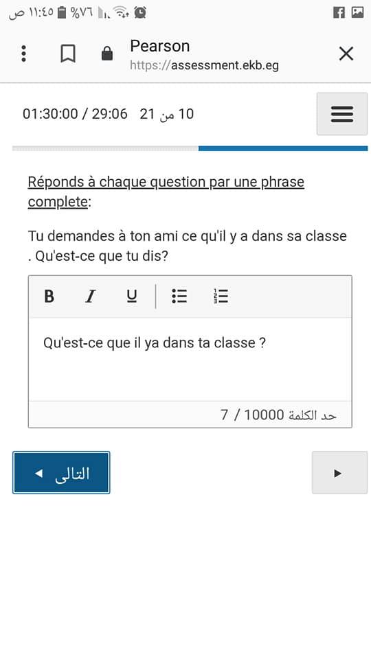 امتحان اللغة الفرنسية الالكتروني للصف الاول الثانوي 10