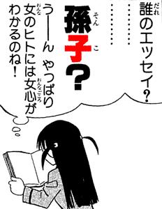 誰のエッセイ? 孫子? うーーーん やっぱり女のヒトには女心が分かるのね! quote from manga School Rumble (Chapter 04)