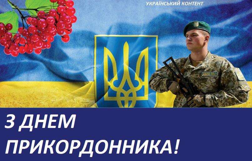 Привітання голови районної ради з нагоди Дня прикордонника України