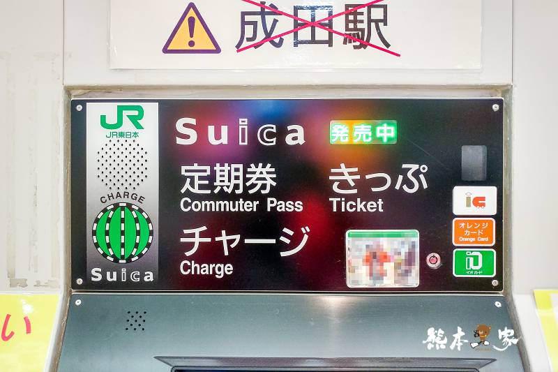 suica|suica儲值|suica購買|suica兒童|suica apple pay|成田機場買suica