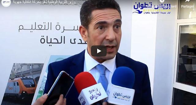 فيديو وزير التربية الوطنية يُـقر بحركة انتقالية جهوية