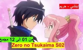 Zero no Tsukaima S02 تحميل ومشاهدة جميع حلقات الموسم الثاني من الحلقة 01 الى 12 مجمع