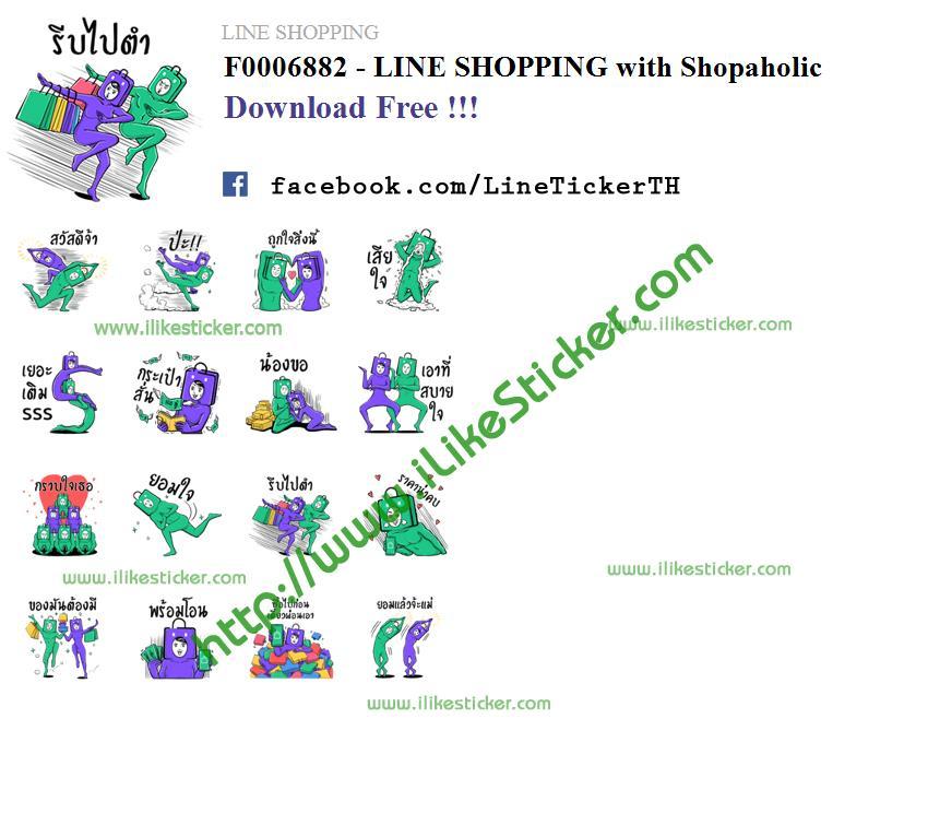 LINE SHOPPING with Shopaholic