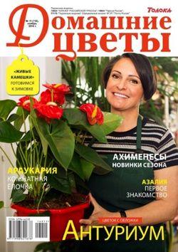 Читать онлайн журнал<br>Домашние цветы (№11 2016)<br>или скачать журнал бесплатно