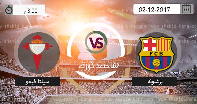 اهداف مباراة برشلونة وسيلتا فيغو اليوم 2-12-2017 في الدوري الأسباني
