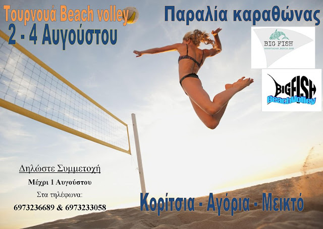 Τουρνουά Beach Volley στο Ναύπλιο