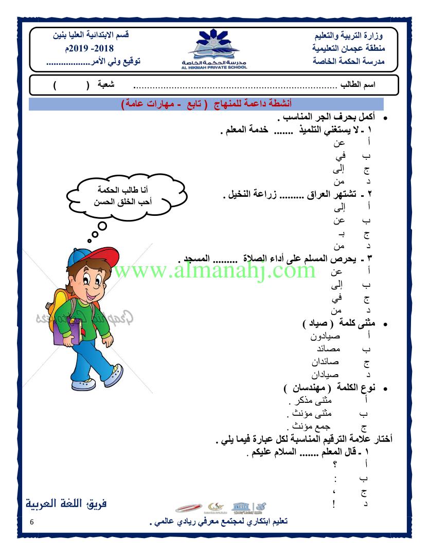 انشطة داعمة لجميع المهارات الصف الرابع لغة عربية الفصل الأول المناهج الإماراتية Write Arabic Arabic Language Language