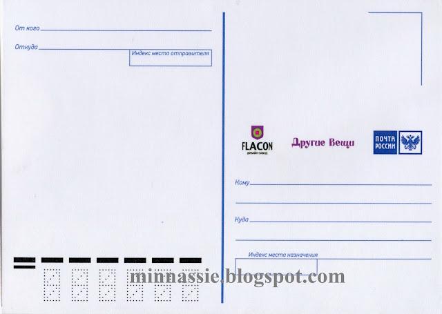 почта россии открытка ящик Snowman (Снеговик)