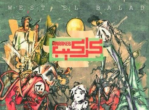 Wust El Balad-Krakib 2014