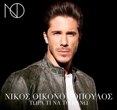 Νίκος Οικονομόπουλος - Τώρα τι να το Κάνω - 2018 single