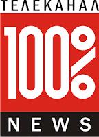"Телеканал ""100% NEWS"""