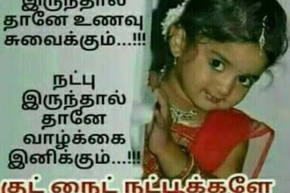 Unique Good Night Funny Quotes In Tamil Good Quotes