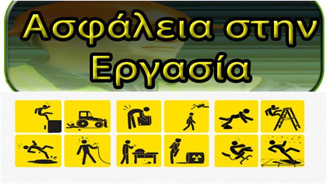 Με επιτυχία οι δράσεις «Υγιεινή και Ασφάλεια στην Εργασία» από την Ένωση Αστυνομικών Υπαλλήλων Αργολίδας