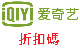 愛奇藝/折扣碼/折價券/優惠券/coupon 5/9更新