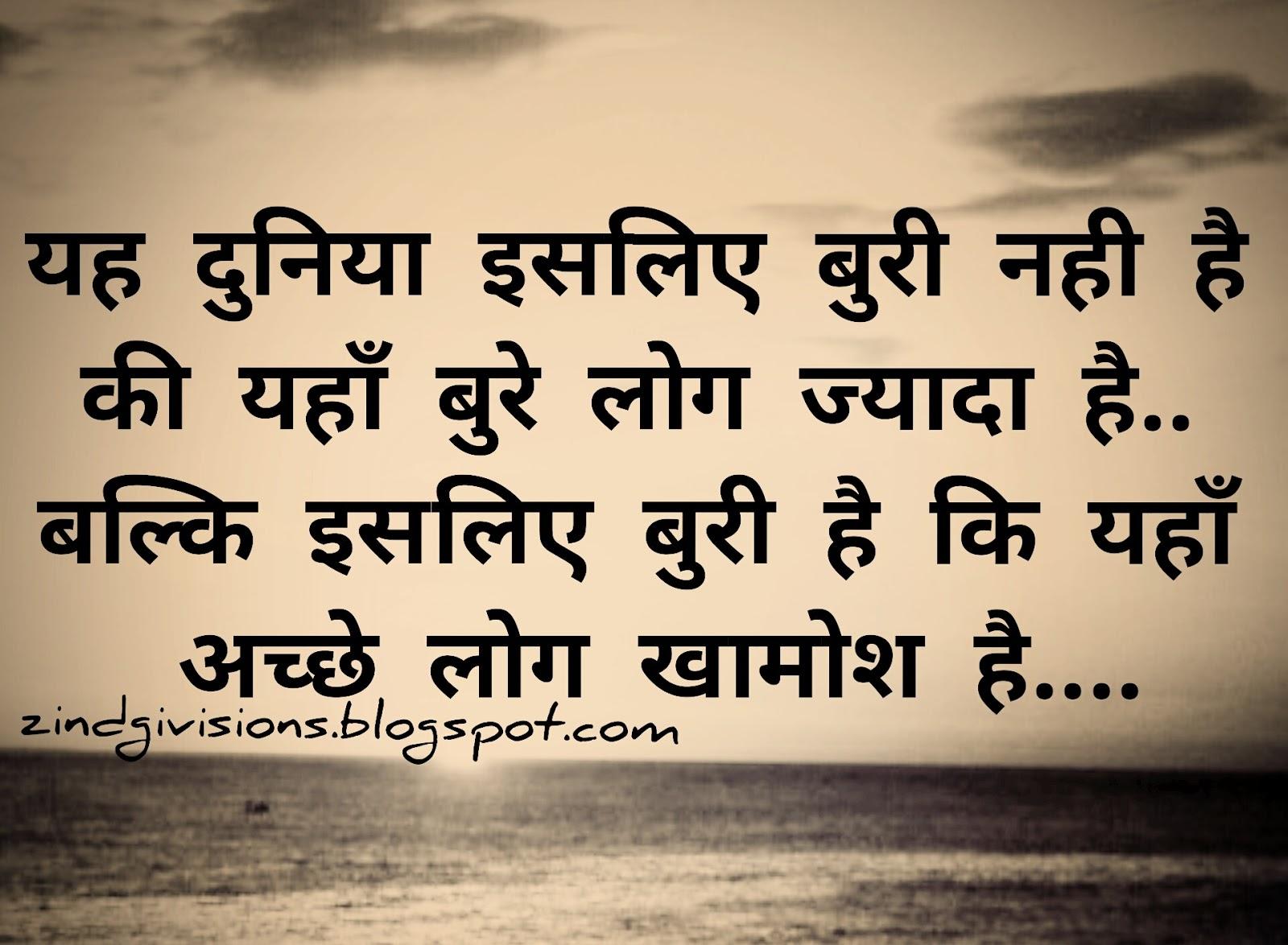 Motivational Thoughts Motivational Thoughts In Hindi 4
