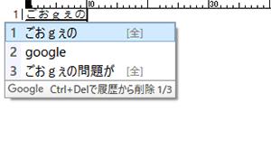 間違えて確定した候補を削除する(Google 日本語入力)
