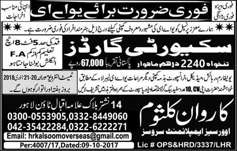 Jobs in UAE for Security Guards Express Newspaper Ad 19 Jan 2018