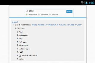 Pashto Dictionary Online