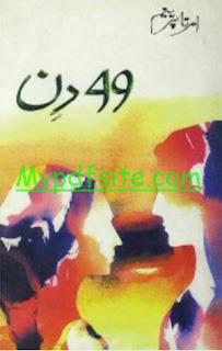 49 Din By Amrta Pretam