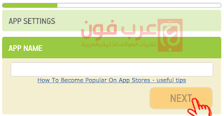 اسم تطبيق موقعك