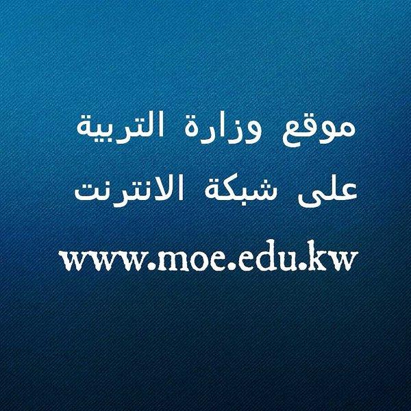 موقع وزارة التربية الكويت نتائج الثانوية العامة 2016-2017