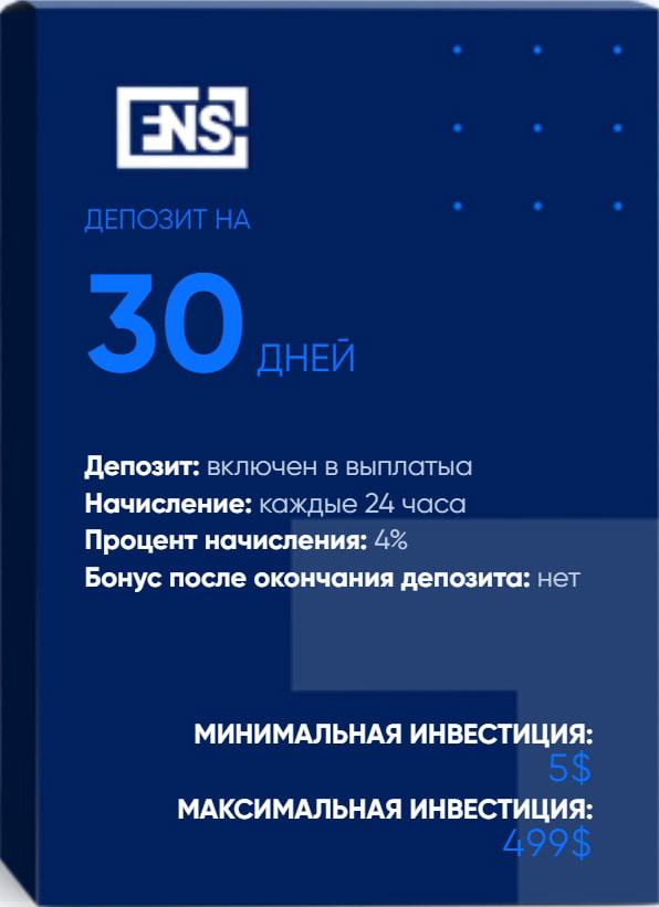 Инвестиционные планы FNS Company