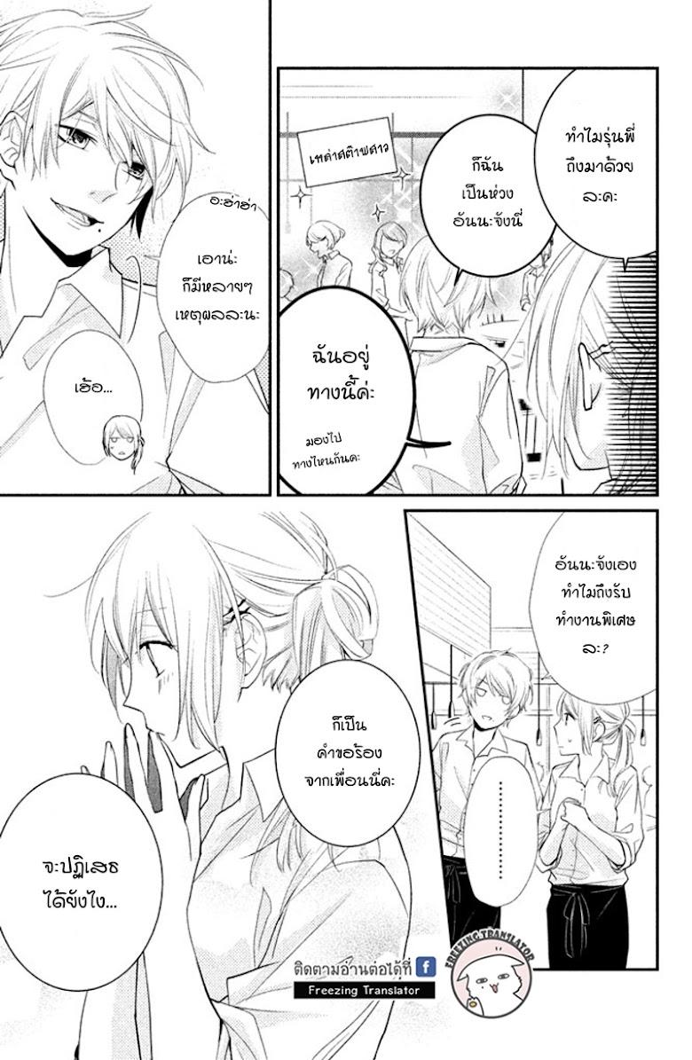 Chiaki-Sempai no Iu Toori - หน้า 7