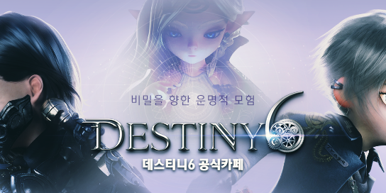 Destiny 6 - Chibi Action RPG Launches in Korea Today
