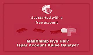MailChimp ki jankari hindi me