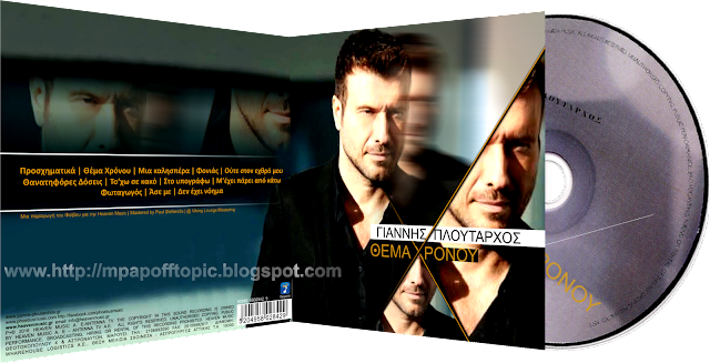 Giannis Ploutarchos Thema Xronou CD Cover by MPAP