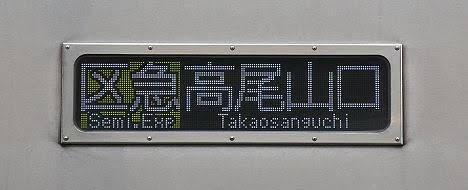 京王電鉄 区間急行 調布行き10 9000系(黄緑)