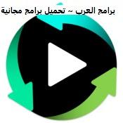 تنزيل برنامج iSkysoft Video Converter لتحويل صيغ الفيديو