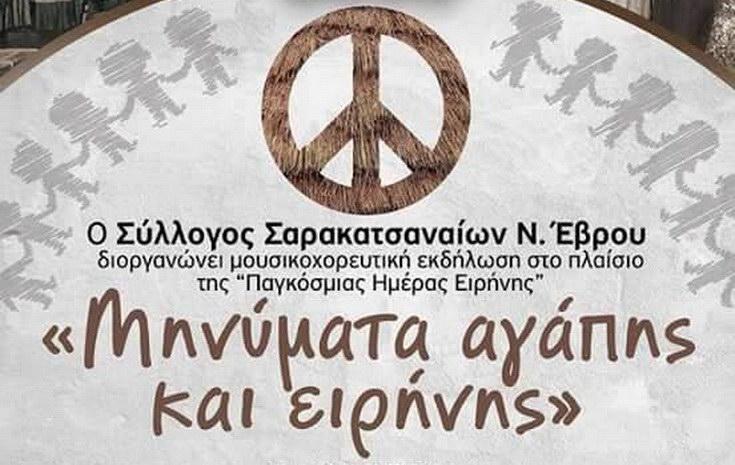 Μηνύματα αγάπης και ειρήνης το Σάββατο στην Αλεξανδρούπολη