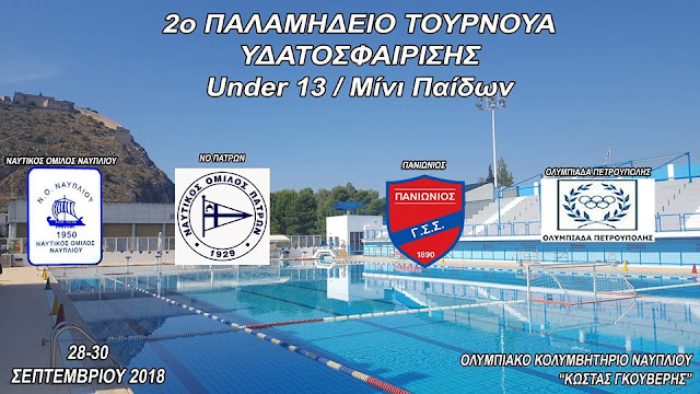 """""""2ο Παλαμήδειο Τουρνουά Υδατοσφαίρισης"""" για παιδιά κάτω των 13 ετών στο Ναύπλιο"""