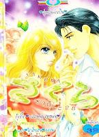 การ์ตูนสแกน Sakura เล่ม 28