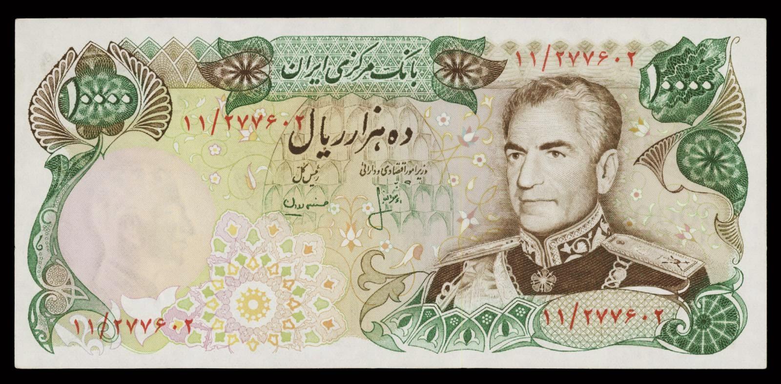 Iran banknotes 10000 Rials note 1974 Mohammad Reza Shah Pahlavi