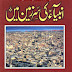 Ambiya Ki Sarzameen Mein Pdf Urdu Book Free Download