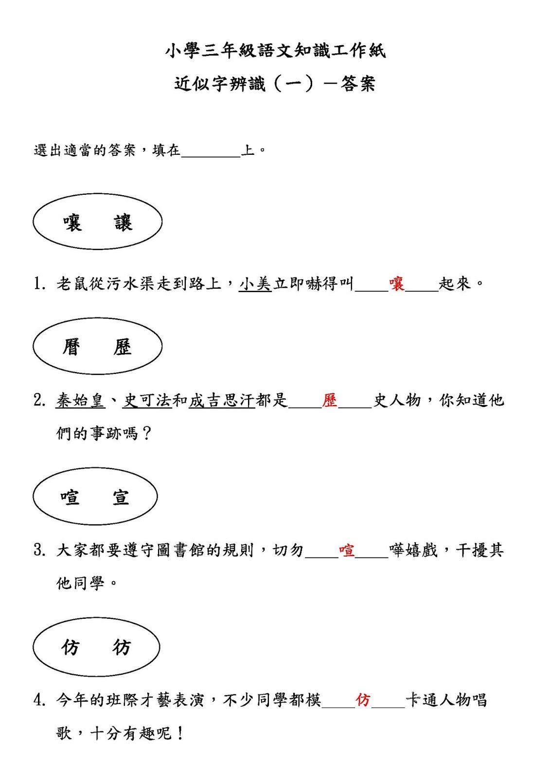 小三語文知識工作紙:近似字辨識(一)|中文工作紙|尤莉姐姐的反轉學堂