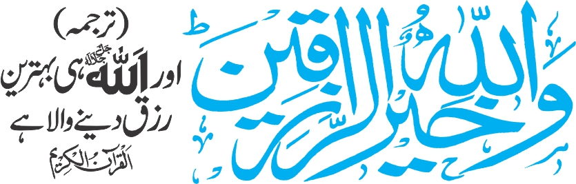 Arabic Calligraphy vector file  CDR and  EPS Free Download