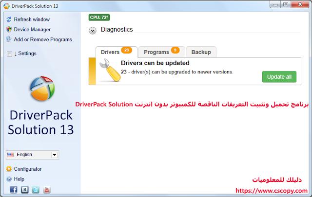برنامج تحميل وتثبيت التعريفات الناقصة للكمبيوتر بدون انترنت DriverPack Solution