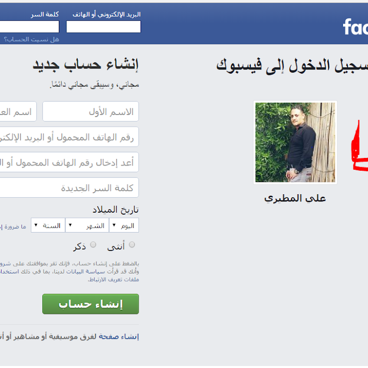 تسجيل الدخول الفيس بوك تسجيل دخول فيس بوك بحساب جديد إنشاء